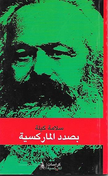 بصدد الماركسية - حول الايديولوجيا والتنظيم - سلامة كيلة
